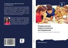 Couverture de Студенческое педагогическое исследование