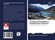 Bookcover of ОСНОВЫ ЭКОНОМИКИ В ИНЖЕНЕРНЫХ ПРОЕКТАХ