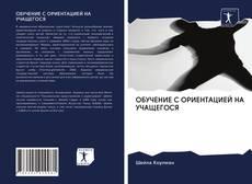 Capa do livro de ОБУЧЕНИЕ С ОРИЕНТАЦИЕЙ НА УЧАЩЕГОСЯ