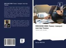 MBOGNE MBA Томас говорит мастер Томми kitap kapağı