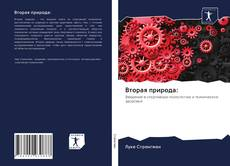 Bookcover of Вторая природа: