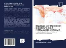 Bookcover of ПОДХОД К ИСТОРИЧЕСКОЙ ЭКОНОМИЧЕСКОЙ ГЕОГРАФИИ МИКХОАКАНА