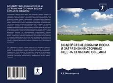 Bookcover of ВОЗДЕЙСТВИЕ ДОБЫЧИ ПЕСКА И ЗАГРЯЗНЕНИЯ СТОЧНЫХ ВОД НА СЕЛЬСКИЕ ОБЩИНЫ