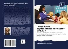Buchcover von Глобальное образование: Чего хотят школы?