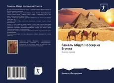 Обложка Гамаль Абдул Нассер из Египта
