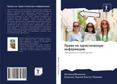 Portada del libro de Право на туристическую информацию
