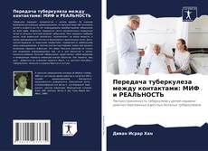 Передача туберкулеза между контактами: МИФ и РЕАЛЬНОСТЬ kitap kapağı