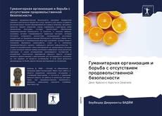 Bookcover of Гуманитарная организация и борьба с отсутствием продовольственной безопасности