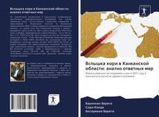 Вспышка кори в Канканской области: анализ ответных мер的封面