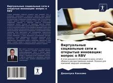 Copertina di Виртуальные социальные сети и открытые инновации: вопрос о RBV