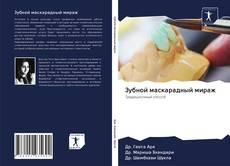 Bookcover of Зубной маскарадный мираж
