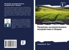 Bookcover of Развитие антропогенного воздействия в Индии