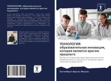 Bookcover of ТЕХНОЛОГИЯ: образовательная инновация, которая является врагом прошлого
