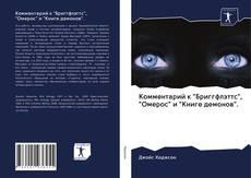 "Bookcover of Комментарий к ""Бриггфлэттс"", ""Омерос"" и ""Книге демонов""."