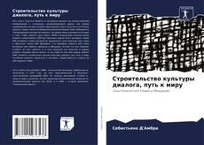 Bookcover of Строительство культуры диалога, путь к миру