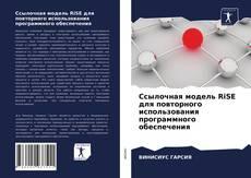 Bookcover of Ссылочная модель RiSE для повторного использования программного обеспечения