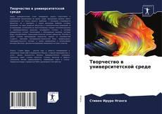 Bookcover of Творчество в университетской среде