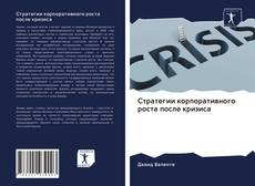 Обложка Стратегии корпоративного роста после кризиса