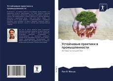 Capa do livro de Устойчивые практики в промышленности