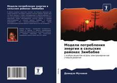Buchcover von Модели потребления энергии в сельских районах Зимбабве