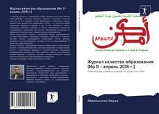 Bookcover of Журнал качества образования [№ 11 - апрель 2018 г.]