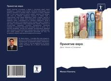 Принятие евро kitap kapağı