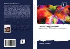 Capa do livro de Поэтика сердечности
