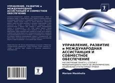 Buchcover von УПРАВЛЕНИЕ, РАЗВИТИЕ и МЕЖДУНАРОДНАЯ АССИСТАНЦИЯ И СОВМЕСТНОЕ ОБЕСПЕЧЕНИЕ