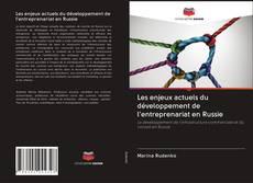 Les enjeux actuels du développement de l'entreprenariat en Russie的封面