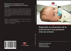 Diagnostic et prévention de la pneumonie à mycoplasmes chez les enfants的封面