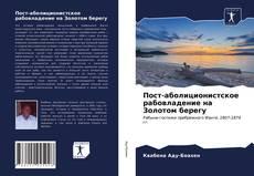 Bookcover of Пост-аболиционистское рабовладение на Золотом берегу