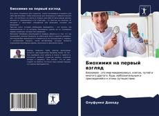 Bookcover of Биохимия на первый взгляд