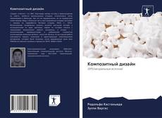 Buchcover von Композитный дизайн