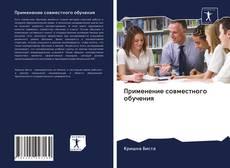 Bookcover of Применение совместного обучения