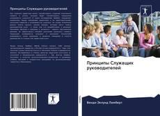 Bookcover of Принципы Служащих руководителей