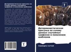 Borítókép a  Детерминистическая прогулка по сплаву данных случайных графиков и появлению шаблонов - hoz
