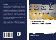 Компьютерная коммуникация эмоций kitap kapağı