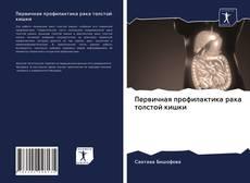 Portada del libro de Первичная профилактика рака толстой кишки