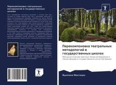 Borítókép a  Перекомпоновка театральных методологий в государственных школах - hoz