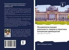 Bookcover of Основополагающая реальность теории и практики концепции демократии
