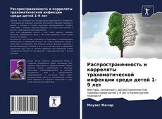 Bookcover of Распространенность и корреляты трахоматической инфекции среди детей 1-9 лет