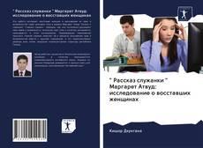 """Bookcover of """" Рассказ служанки """" Маргарет Атвуд: исследование о восставших женщинах"""