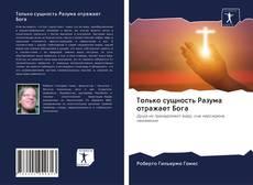 Обложка Только сущность Разума отражает Бога