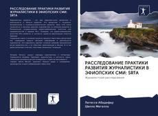 Bookcover of РАССЛЕДОВАНИЕ ПРАКТИКИ РАЗВИТИЯ ЖУРНАЛИСТИКИ В ЭФИОПСКИХ СМИ: SRTA