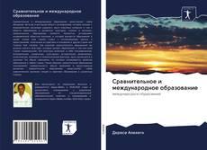 Copertina di Сравнительное и международное образование
