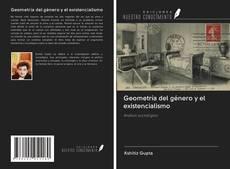 Geometría del género y el existencialismo的封面