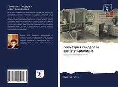 Bookcover of Геометрия гендера и экзистенциализма