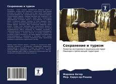 Bookcover of Сохранение и туризм