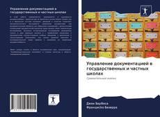 Couverture de Управление документацией в государственных и частных школах