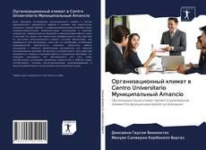 Portada del libro de Организационный климат в Centro Universitario Муниципальный Amancio